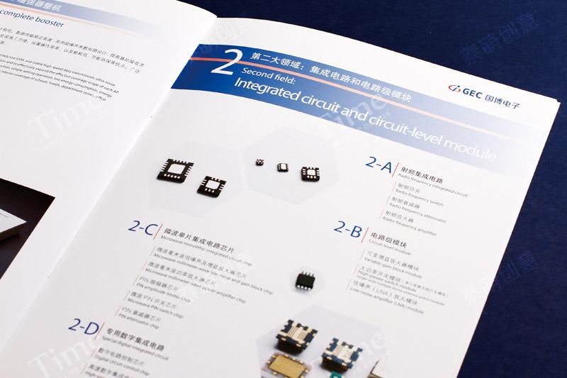 国博电子 画册\产品样本设计插图(8)