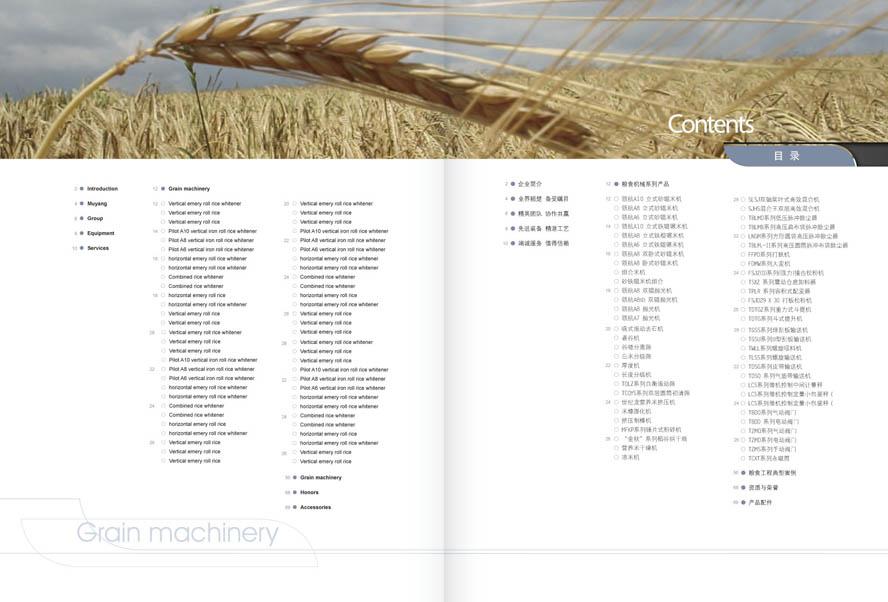 牧羊集团粮食机械产品样本设计插图(1)