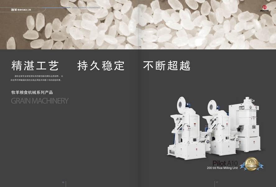 牧羊集团粮食机械产品样本设计插图(4)