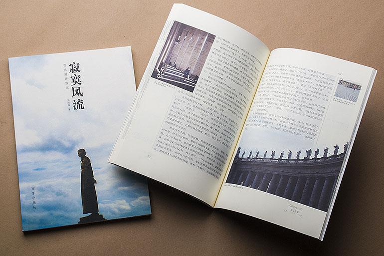 程世崧作品——书籍设计插图(6)