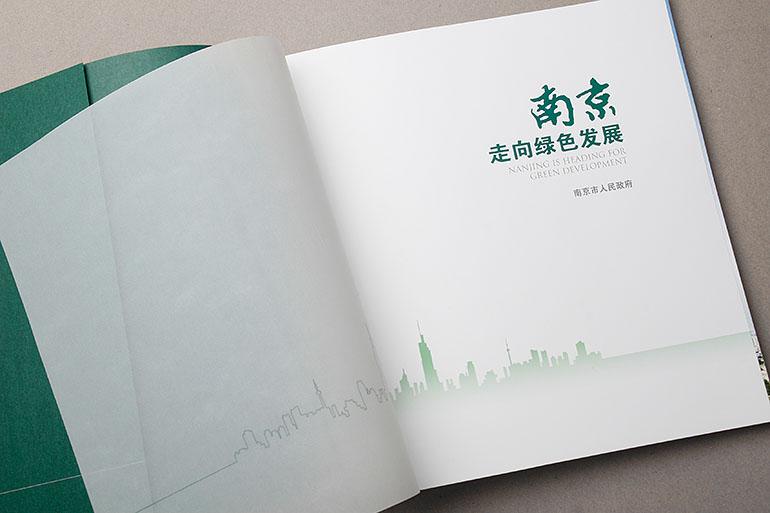 南京-走向绿色发展 城市形象画册插图(5)