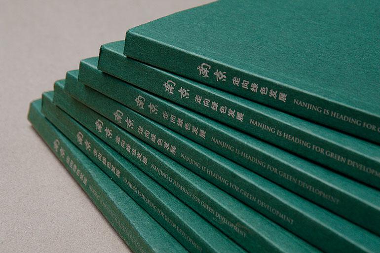 南京-走向绿色发展 城市形象画册插图(3)
