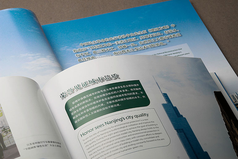 南京-走向绿色发展 城市形象画册插图(1)