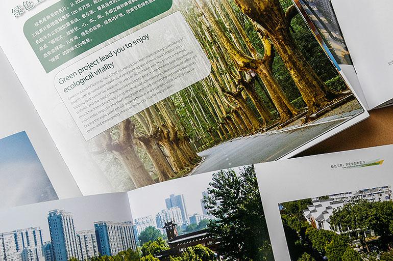 南京-走向绿色发展 城市形象画册插图