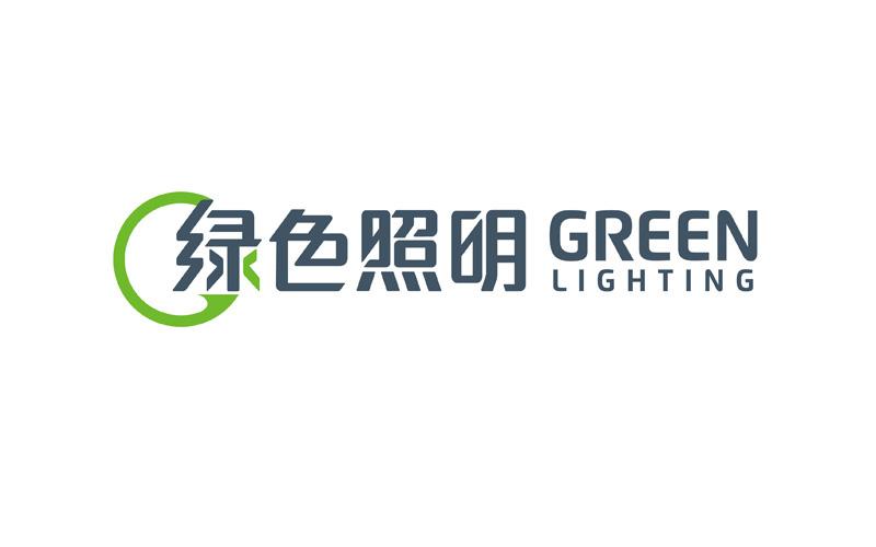 绿色照明企业品牌形象设计插图