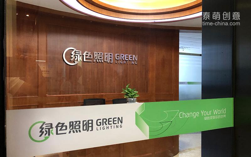 绿色照明企业品牌形象设计插图(1)