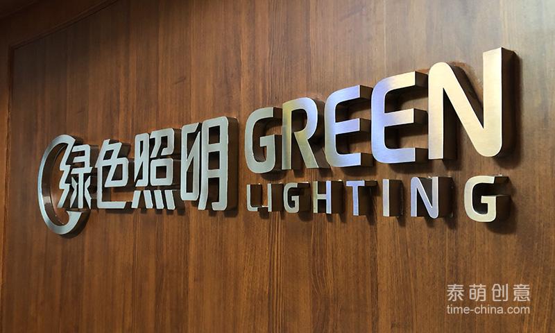 绿色照明企业品牌形象设计插图(3)