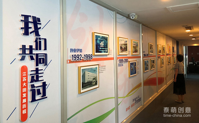 江苏大田企业文化展示插图