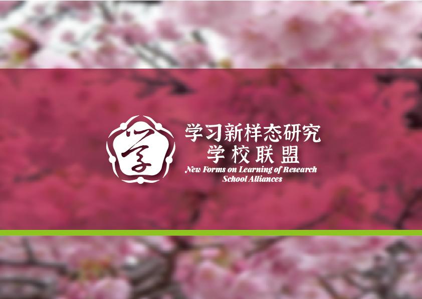 """标志设计-""""学习新样态研究""""学校联盟插图(1)"""