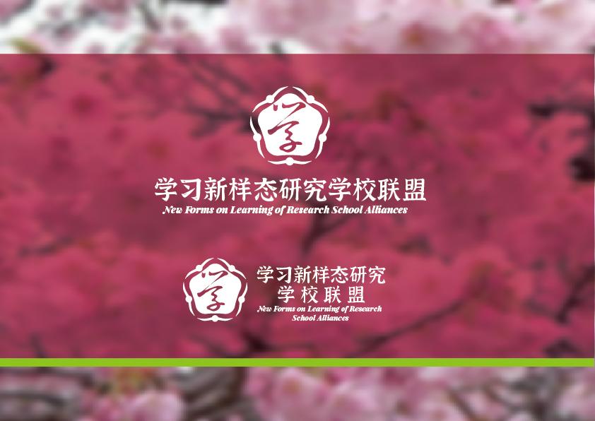 """标志设计-""""学习新样态研究""""学校联盟插图(4)"""