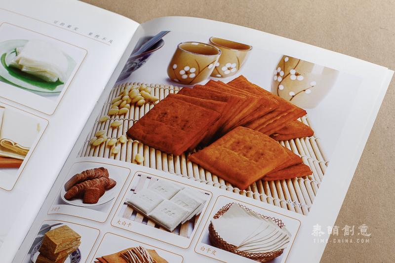 豆果果经典豆制品画册插图(1)