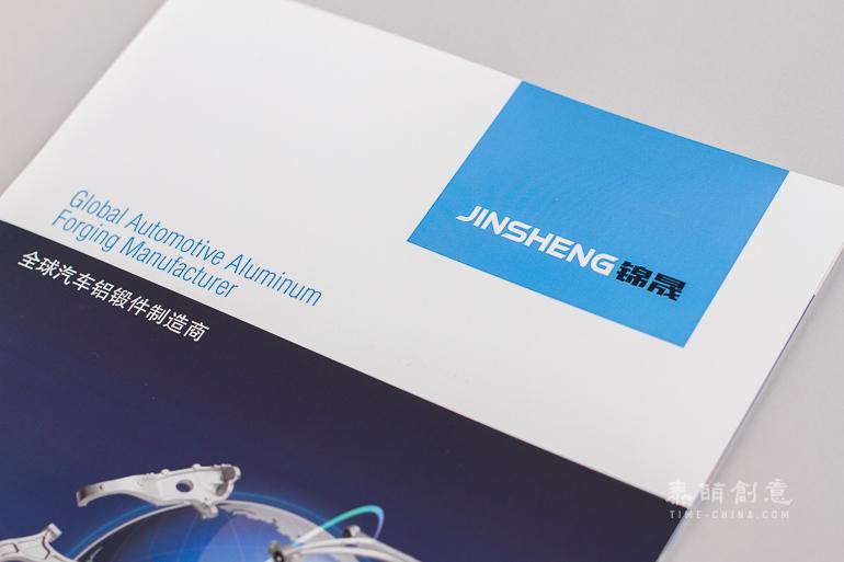 锦晟汽车工业公司画册插图(5)
