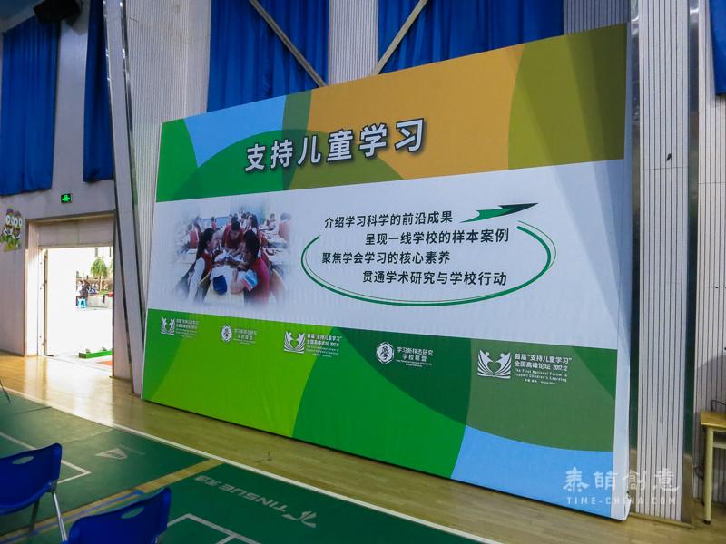 """首届""""支持儿童学习""""全国高峰论坛 视觉形象系统设计插图(4)"""