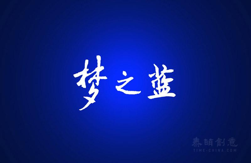 梦之蓝-品牌设计插图
