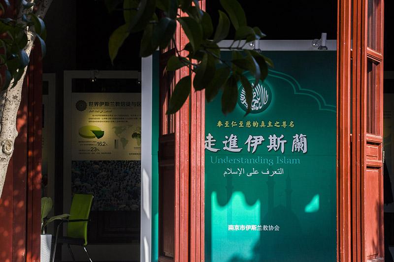伊斯兰教文化展览策划设计承建-南京净觉寺插图(7)