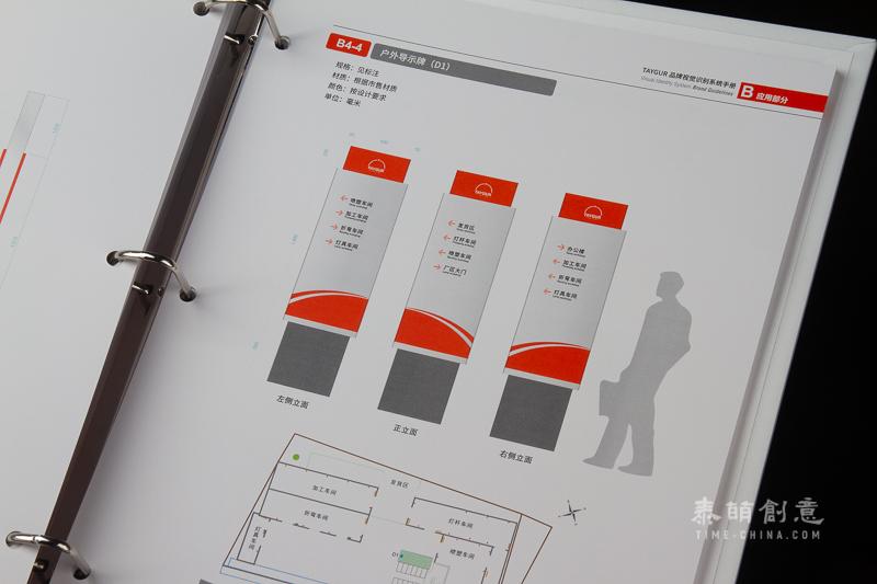 江苏泰格照明品牌形象设计VIS系统插图(5)