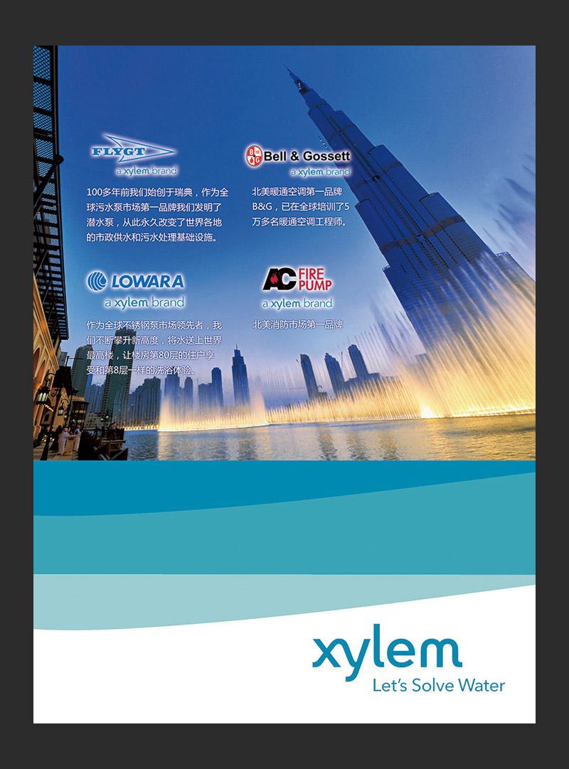 Xylem赛莱默(中国)海报 /样册设计插图(1)