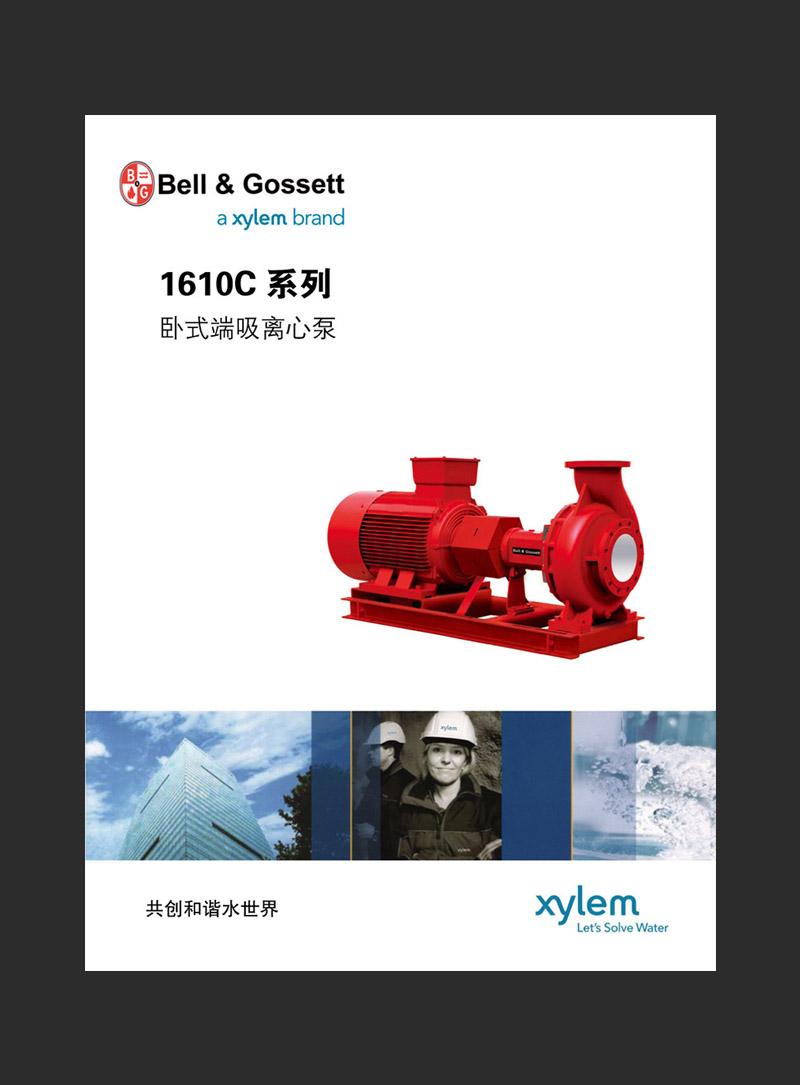 Xylem赛莱默(中国)海报 /样册设计插图(3)