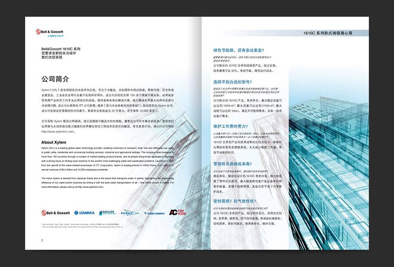 Xylem赛莱默(中国)海报 /样册设计插图(4)