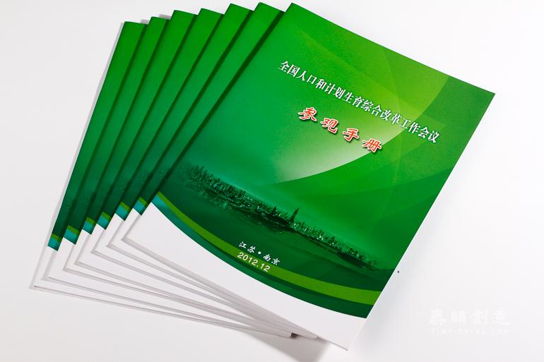 全国人口和计划生育综合改革会议手册插图