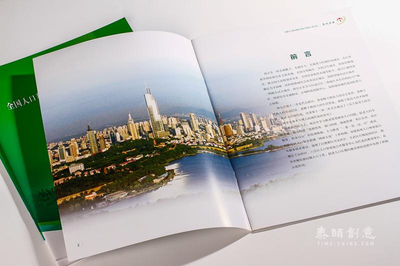 全国人口和计划生育综合改革会议手册插图(1)