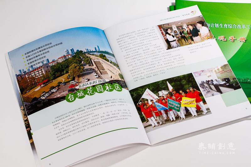 全国人口和计划生育综合改革会议手册插图(2)