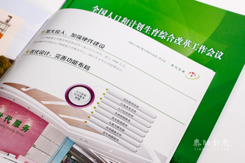 全国人口和计划生育综合改革会议手册插图(3)