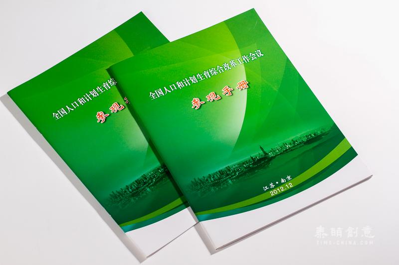 全国人口和计划生育综合改革会议手册插图(4)