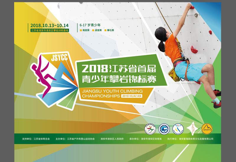 江苏省首届青少年攀岩锦标赛VIS插图(2)