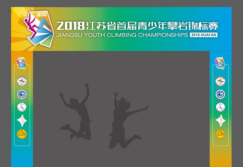 江苏省首届青少年攀岩锦标赛VIS插图(8)