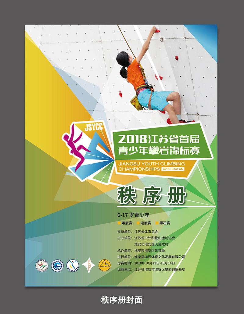 江苏省首届青少年攀岩锦标赛VIS插图(9)