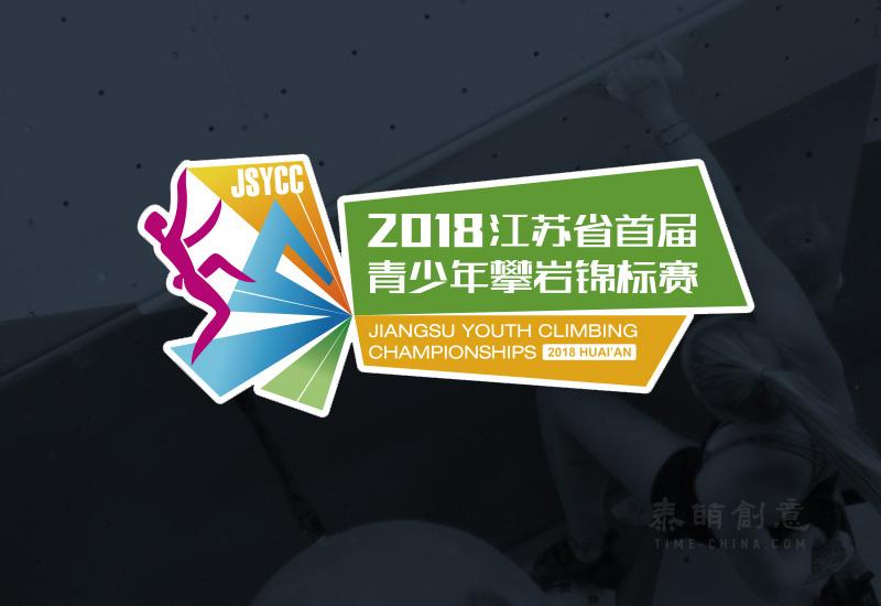 江苏省首届青少年攀岩锦标赛VIS插图